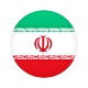 Иран U-17