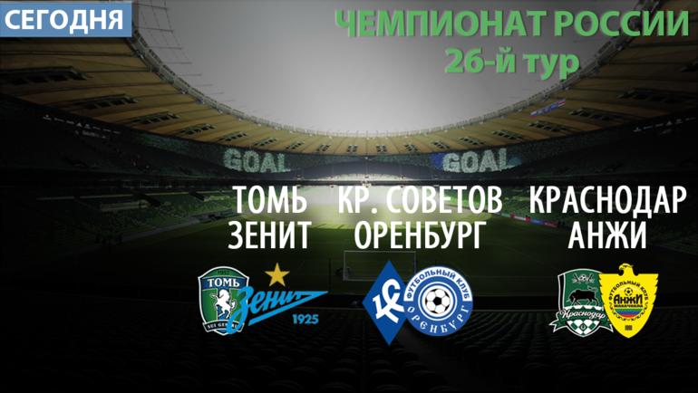 «Зенит» обыграл «Томь» срезультатом 2:0