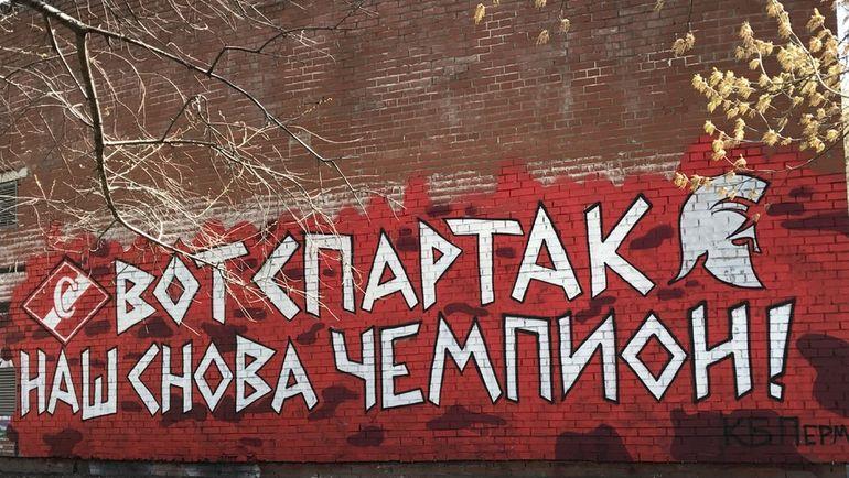 В Перми «Спартак» встретили более сотни фанатов (Видео)