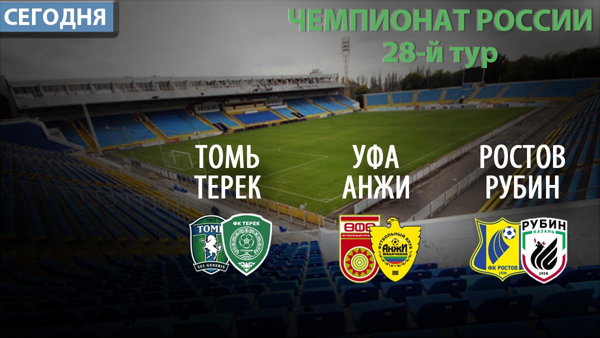 Прогноз на матч Рубин Казань - Томь 26 сентября 2016