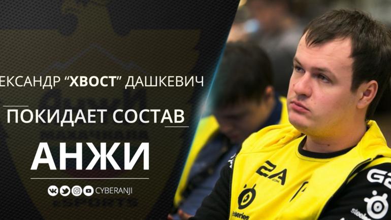 "Александр ""XBOCT"" Дашкевич. Фото ""Анжи"""