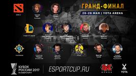Виктор Гусев будет комментировать финалы Кубка России по киберфутболу