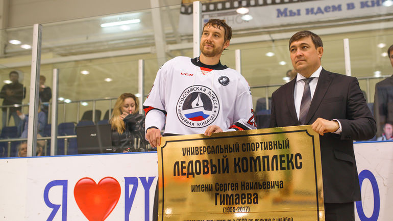 Ледовую арену в Башкирии назвали именем Сергея Гимаева.