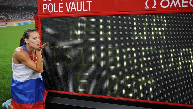 Елена ИСИНБАЕВА и ее очередной мировой рекорд. Фото REUTERS
