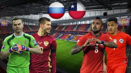 Россия - Чили. Все о матче сборной