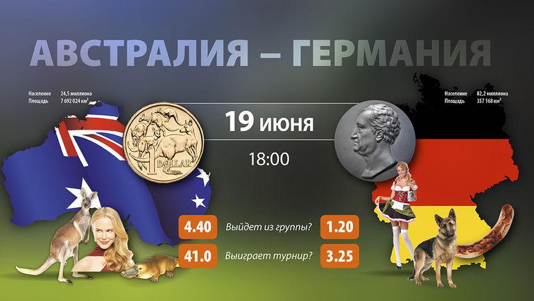 "Австралия vs Германия. Фото ""СЭ"""
