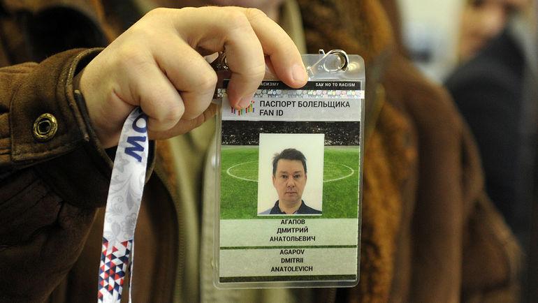 """Паспорт болельщика. Фото Алексей ИВАНОВ, """"СЭ"""""""