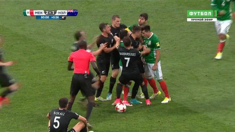 Драка в матче Мексика - Новая Зеландия.