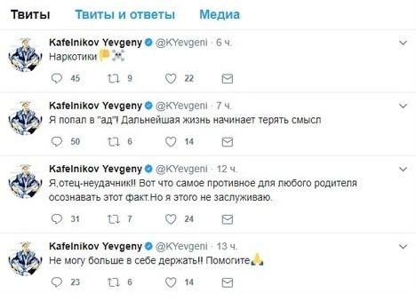 18-летняя дочь легенды русского тенниса угодила вреанимацию