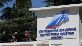 Модернизация федерального тренировочного центра