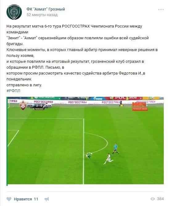 """Скрин официального сообщества """"Ахмата"""" в социальной сети """"ВКонтакте""""."""