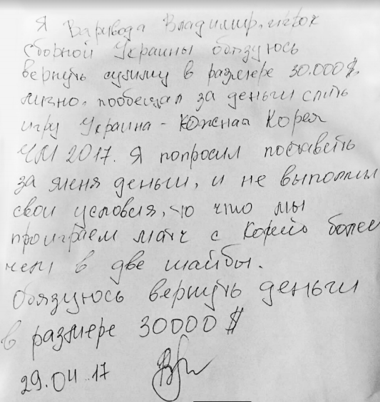 Расписка Владимира Вариводы.