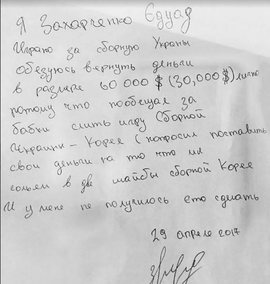 Расписка Эдуарда Захарченко.