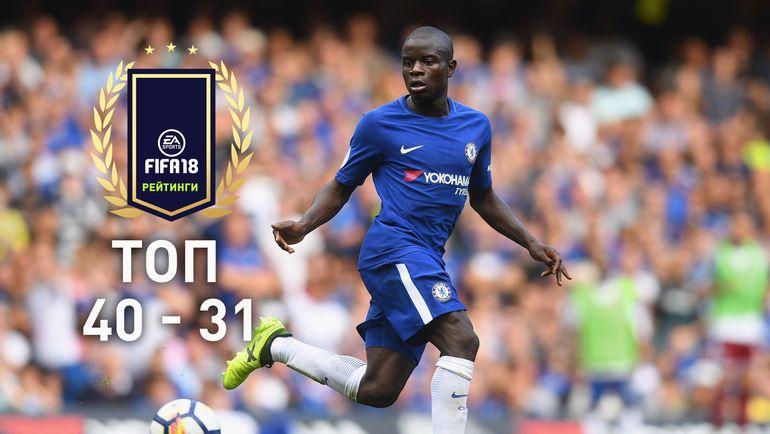 EA Sports опубликовала карточки игроков с 40 по 31 места в Топ-100 FIFA 18. Фото easports.com