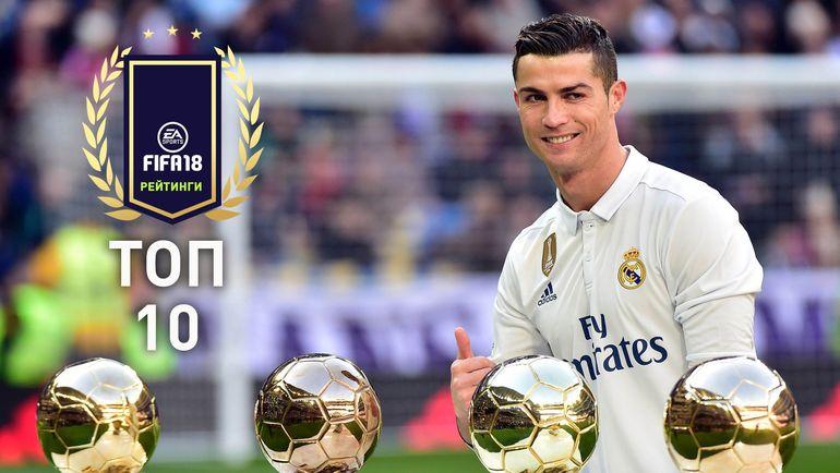 EA Sports опубликовала Топ-10 игроков FIFA 18. Фото easports.com