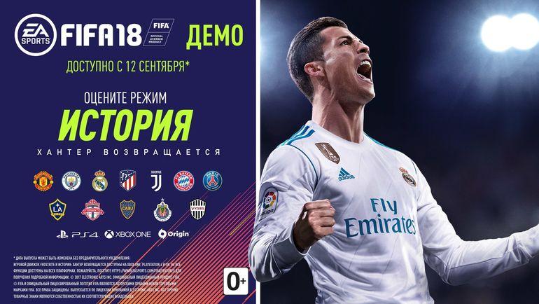 12 сентября вышла демоверсия FIFA 18. Фото easports.com