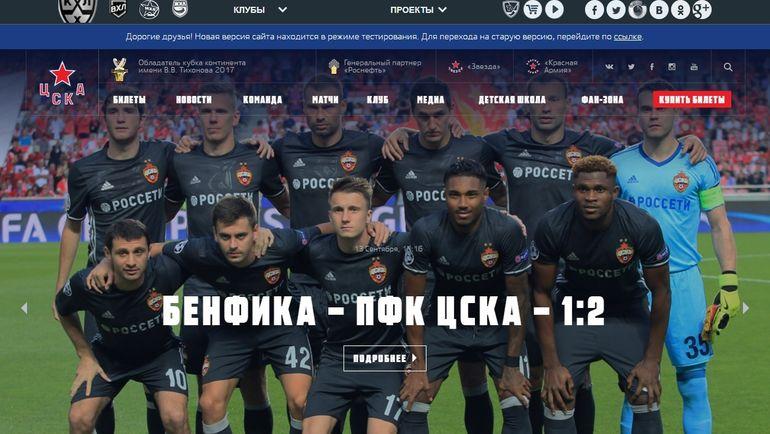 Главная страница сайта хоккейного ЦСКА. Фото cska-hockey.ru
