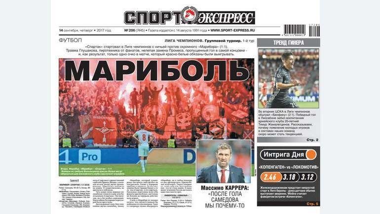 """Обложка """"СЭ"""" на сайте УЕФА. Фото uefa.com"""