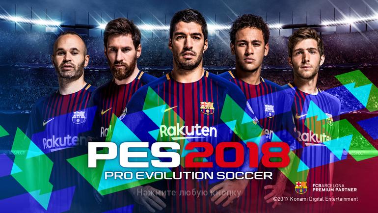 Заставка Pro Evolution Soccer 2018.