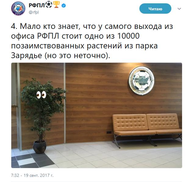 Твиттер РФПЛ.