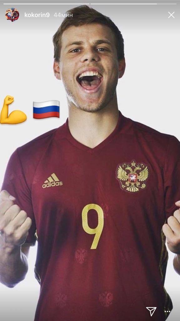 Александр КОКОРИН. Фото Инстаграм