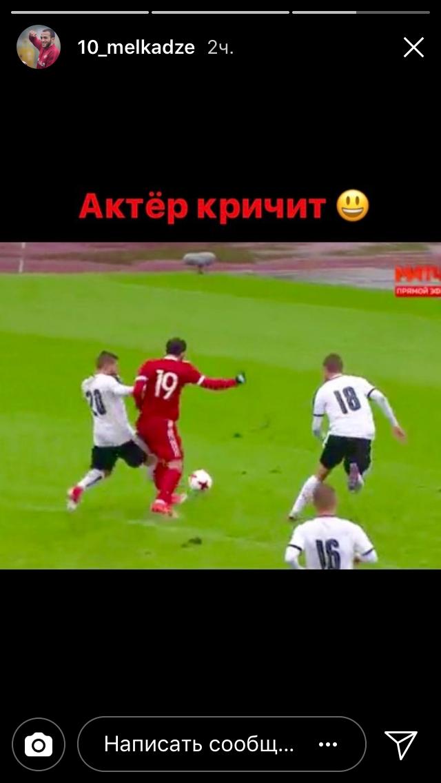 Инстаграм Георгия МЕЛКАДЗЕ.