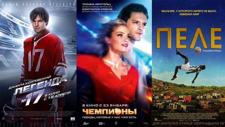 """Афиши фильмов """"Легенда №17"""", """"Чемпионы: Быстрее. Выше. Сильнее"""" и """"Пеле: рождение легенды""""."""