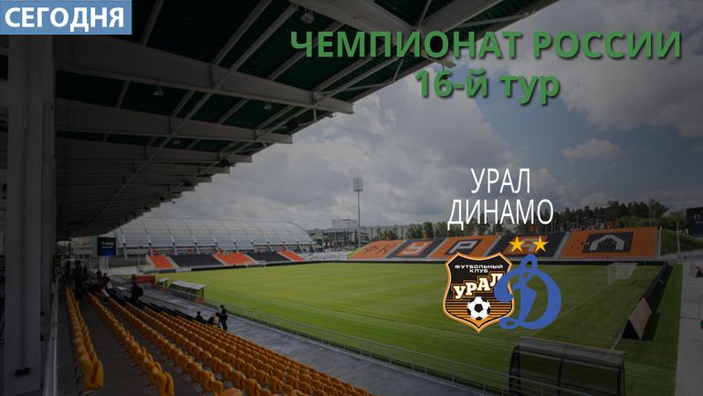 Шунин иТашаев— воснове «Динамо» наматч с«Уралом»