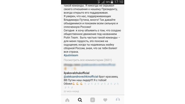 Комментарий Ильи Ковальчука к посту Александра Овечкина. Фото instagram.com