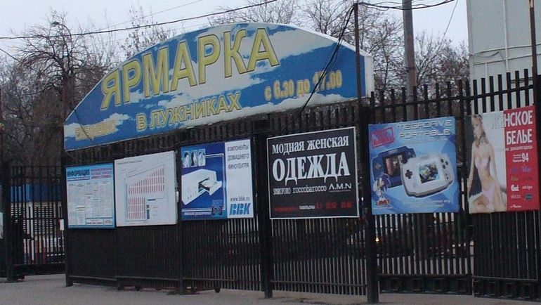 """Рынок в """"Лужниках""""."""
