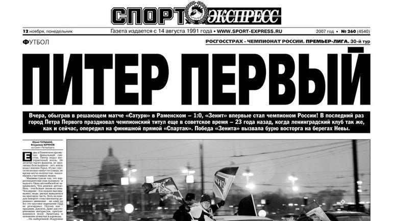 """Номер """"СЭ"""" о чемпионстве """"Зенита""""-2007."""