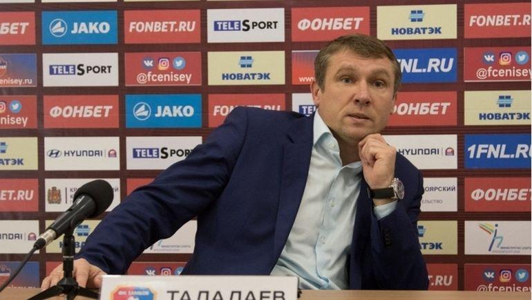 Талалаев поссорился с репортерами напресс-конференции