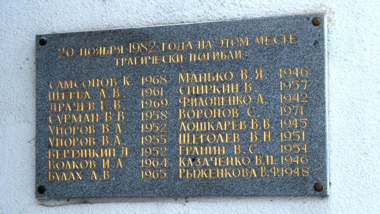 Памятная доска возле лестницы с именами погибших. Фото wikipedia.org
