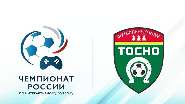 """Киберфутболист """"Тосно"""" включен в число участников гранд-финала чемпионата России по FIFA 18."""