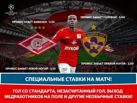 """""""Спартак"""" vs """"Марибор""""."""