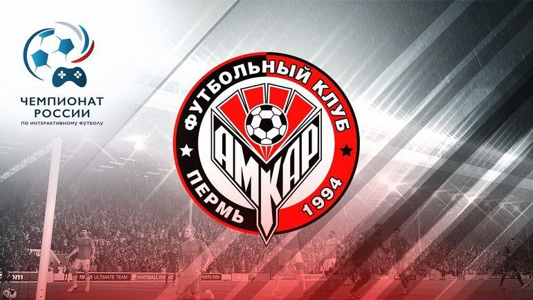 """Киберфутболист """"Амкара"""" включен в число участников гранд-финала чемпионата России по FIFA 18."""