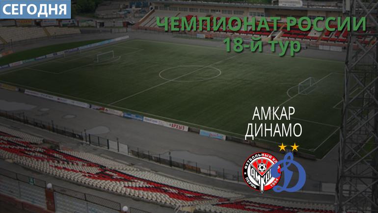 «Амкар» одержал победу у«Динамо» матч премьер-лиги