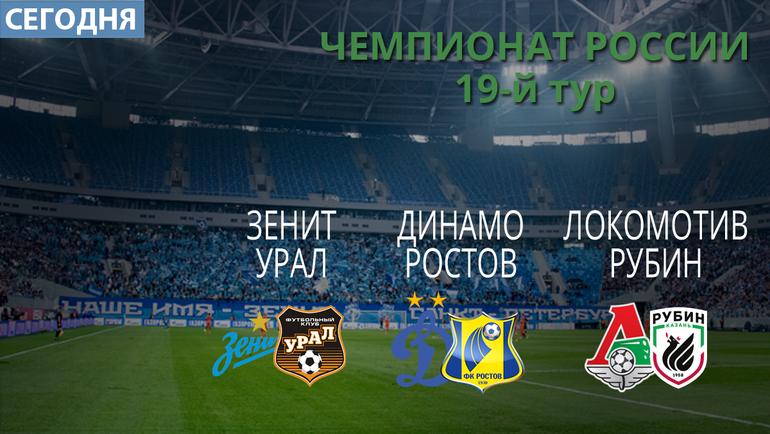 """""""Локомотив"""" vs """"Рубин"""", """"Динамо"""" vs """"Ростов"""", """"Зенит"""" vs """"Урал""""."""