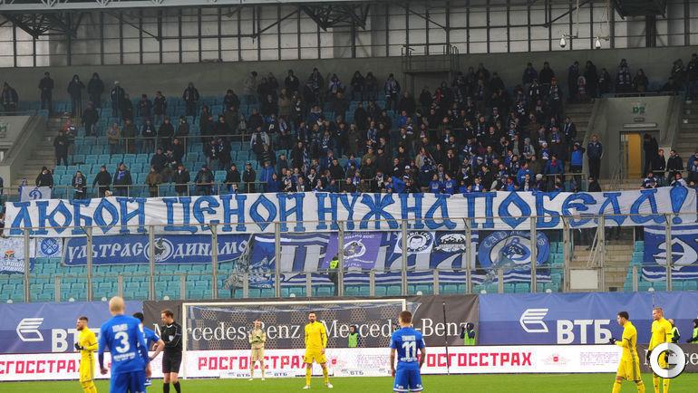 """Сегодня. Москва. """"Динамо"""" - """"Ростов"""" - 2:0. Баннер фанатов """"Динамо""""."""