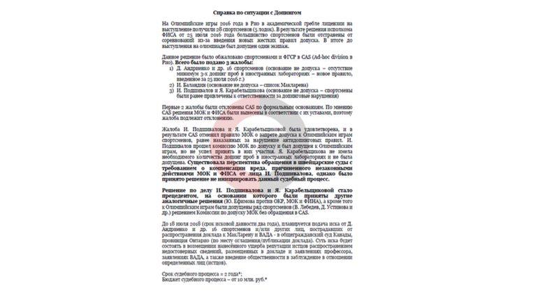 Справка о намерении российских гребцов подать иск на Ричарда Макларена.
