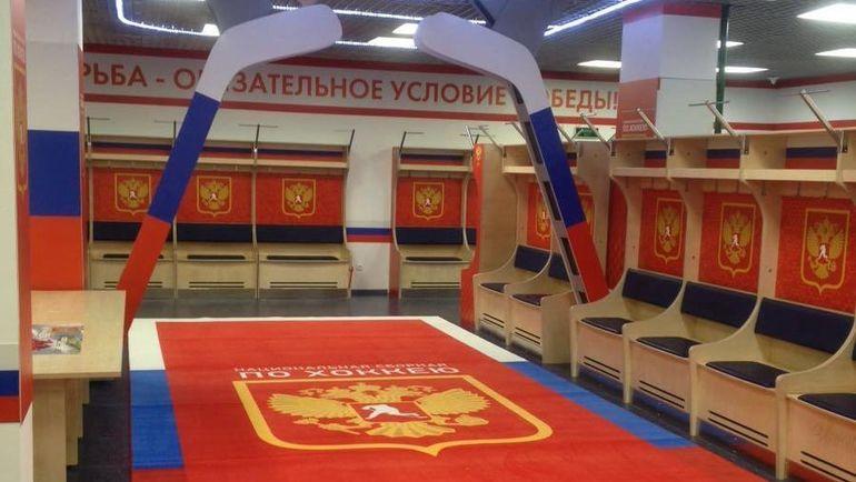 Раздевалка сборной России.