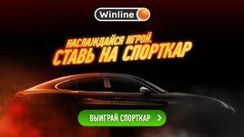 Выиграй спорткар на Winline