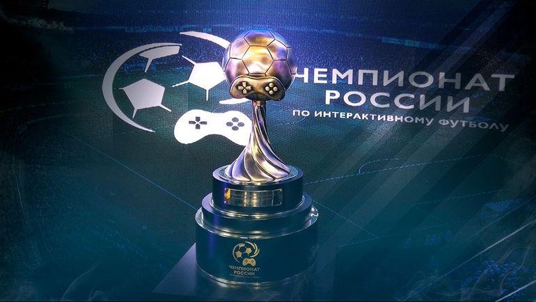 Кубок чемпионата России по FIFA 18. Фото Федерация компьютерного спорта России.