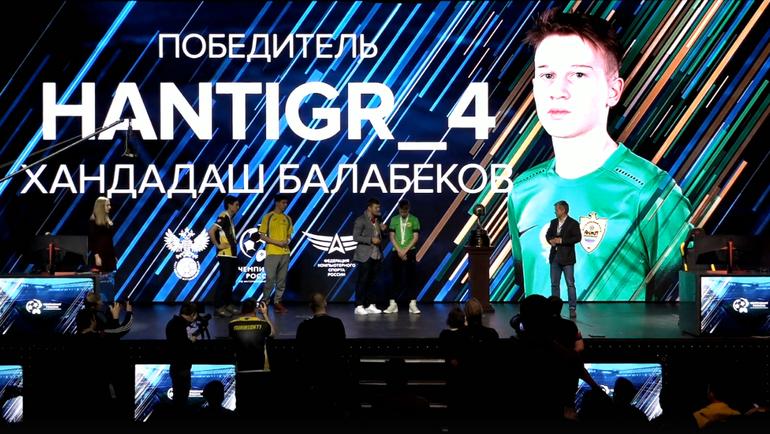 """Хан """"hantigr_4"""" Балабеков - чемпион России по FIFA 18."""
