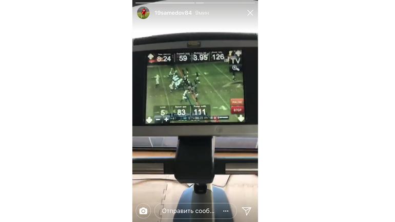 Александр САМЕДОВ смотрит американский футбол прямо на беговой дорожке. Фото instagram.com/