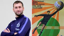 Внук Льва Яшина: