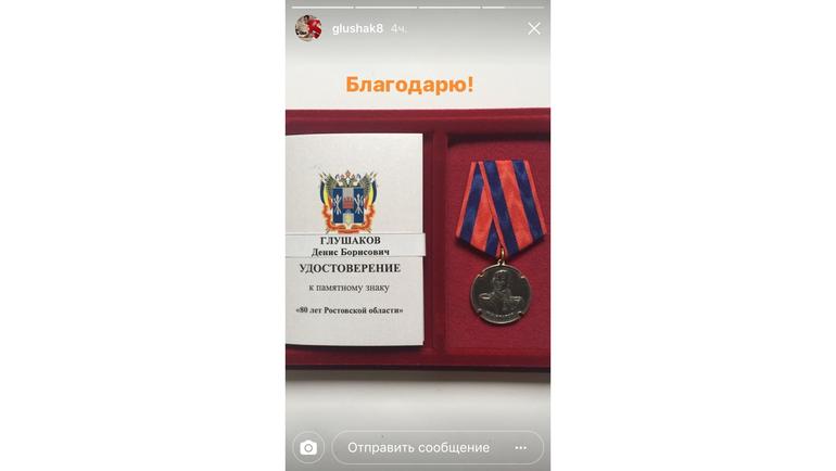 Благодарность Денису Глушакову. Фото instagram.com/