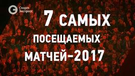 7 самых посещаемых матчей-2017