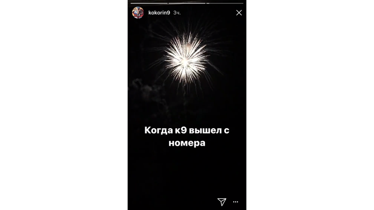 Александр Кокорин и салют. Фото instagram.com/