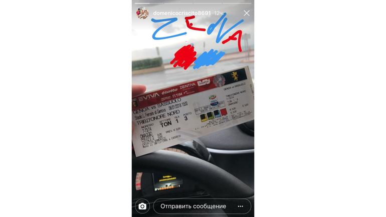 Доменико Кришито пошел на футбол. Фото instagram.com/